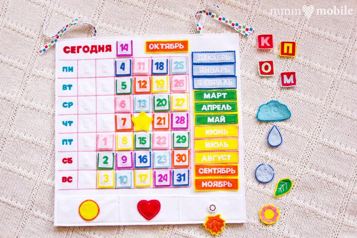 Как сделать ребенку календарь