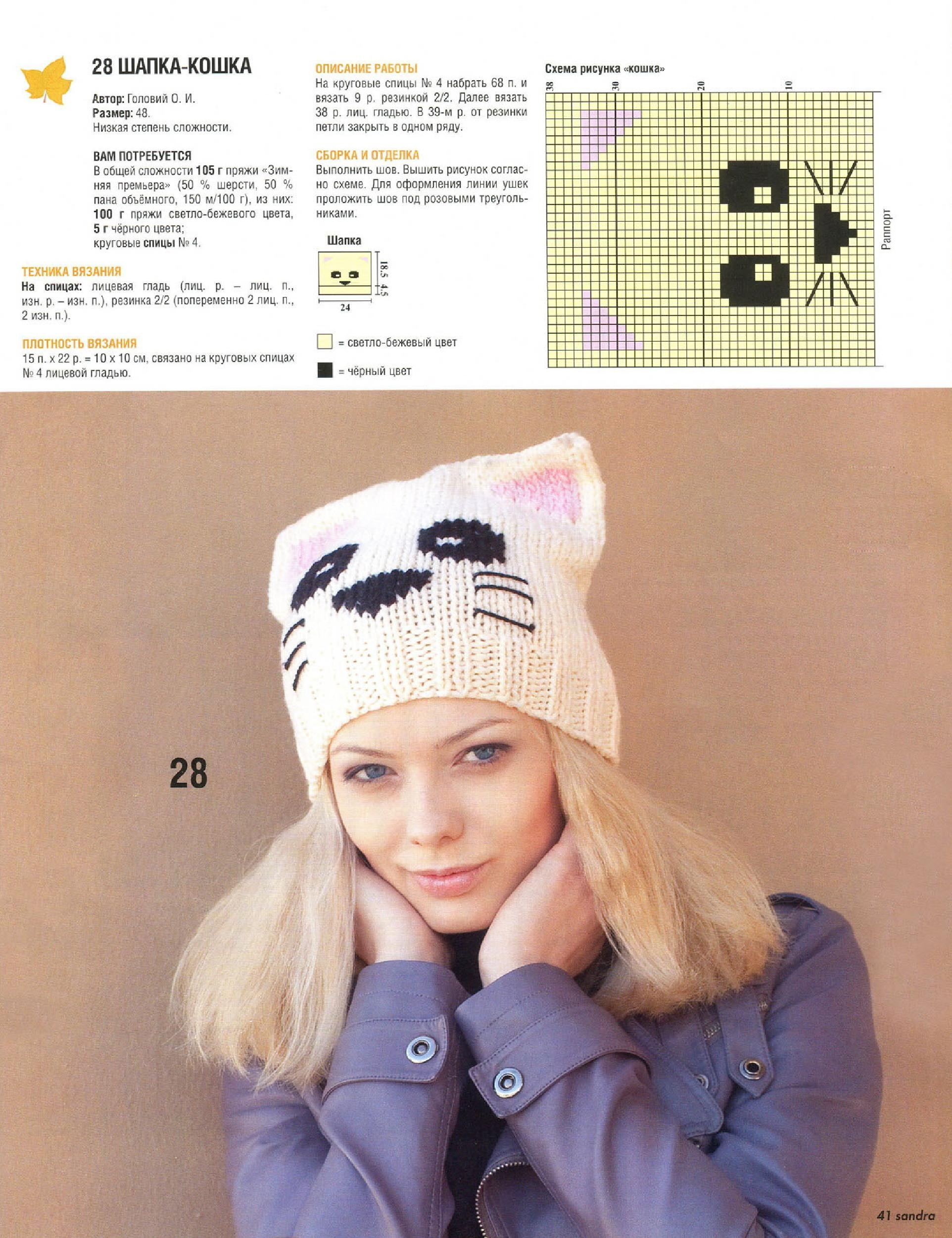 Вязание шапка ушки с ушками кошка 834
