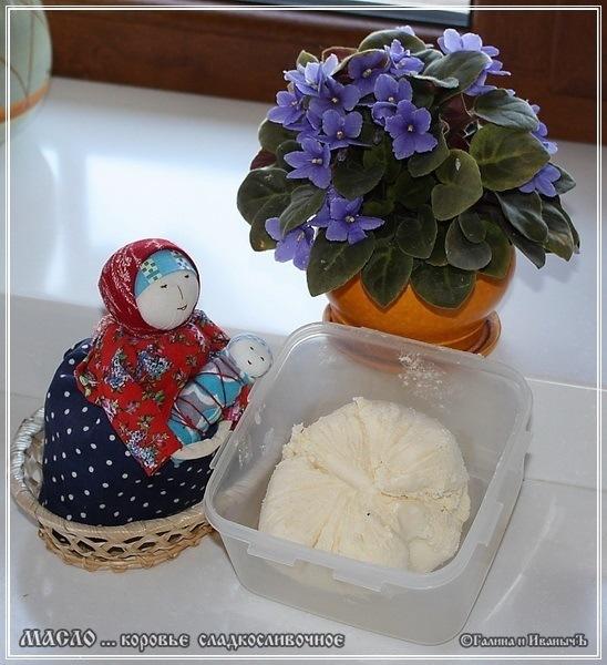 Масло сливочное... готовим сами (из сливок... с учетом проб и ошибок...)