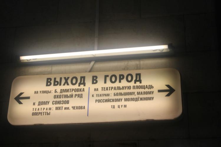 площадь и Большому театру.